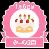 今日はケーキの日 ~ 時には景気よくの画像(2枚目)