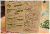 「野菜+コラーゲン「グリーンスムージー」」の画像(2枚目)
