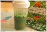 「野菜+コラーゲン「グリーンスムージー」」の画像(5枚目)