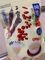「玉露園 減塩こんぶ茶」の画像(1枚目)