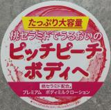 【大容量で毎日たっぷりつかえる♡】桃セラミド in プレミアムボディミルク 1/3の画像(2枚目)