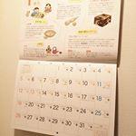 海の精ショップ2020年版 伝統食育暦食に関連することが詳細に書かれたカレンダーです。毎月めくる時がとても楽しみになりそう。子どもと一緒に読み上げて楽しんでいます。私的…のInstagram画像