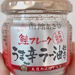 『これ美味しくて止まらなーい!!』とほぼ長男に独り占めされて少ししか食べられなかった😭😭😭 さすが函館の鮭🐟美味しすぎました✨通販で買えちゃうから、冷蔵庫に常備しなきゃ😂😂😂 #函…のInstagram画像