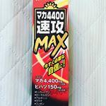 今回は井藤漢方製薬よりマカ4400速攻MAXの紹介をします‼︎😤 特徴として、強い生命力を持つアンデス産の「マカ」と刺激的な風味が特徴の「ヒハツ」が含まれています‼︎🔥🔥 年末年始忙しかったですが、こ…のInstagram画像