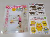 「Kodomoe2月号。」の画像(1枚目)