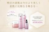 ASHADA美容液 アスハダ パーフェクトクリアエッセンスの画像(4枚目)