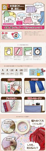 「これは便利!裁縫が苦手な方にオススメ☆」の画像(2枚目)