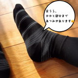 「温むすびの「足うら美人しめつけないタイプ」を履いてみました☆その感想は?」の画像(4枚目)