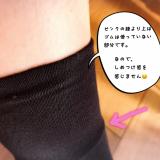 「温むすびの「足うら美人しめつけないタイプ」を履いてみました☆その感想は?」の画像(3枚目)