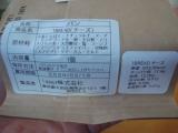 【日本初の低糖質アーモンドパン】☆☆7種の1BREADの画像(3枚目)