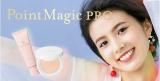 ポイントマジックPROシリーズが大幅リニューアルして3月2日発売!の画像(2枚目)