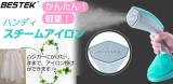 「あると便利☆ハンディスチームアイロン」の画像(2枚目)