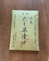 茅乃舎のお茶漬けの画像(1枚目)