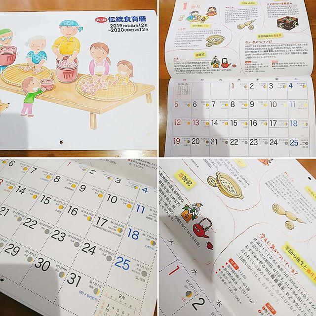 口コミ投稿:日本の伝統を食育で❗️ ~というコンセプトで作られているカレンダー📅を使用していま…