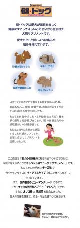 「犬用コラーゲンサプリメント 健・ドッグ」の画像(2枚目)
