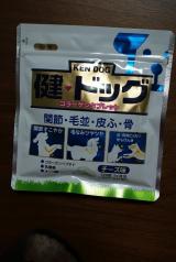 「犬用コラーゲンサプリメント 健・ドッグ」の画像(1枚目)