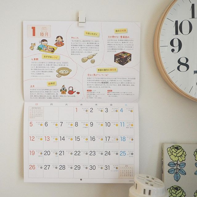 口コミ投稿:【伝統食育暦】をお試ししました✨食に関する情報を中心に、月の満ち欠け、二十四節気…