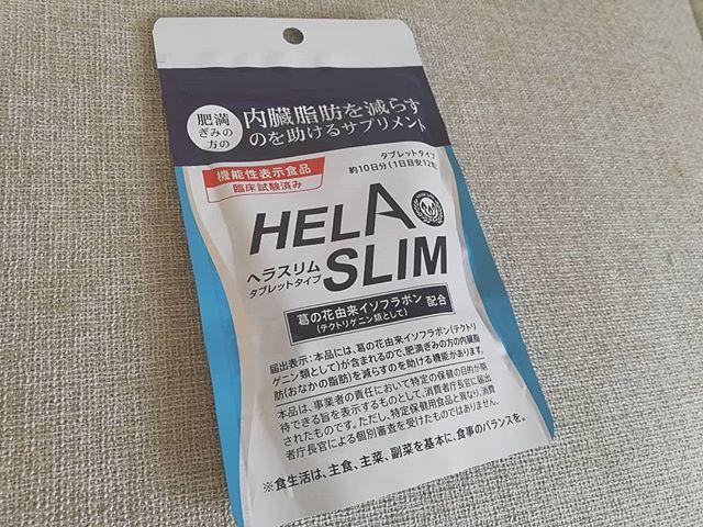 口コミ投稿:内臓脂肪(お腹の脂肪)を減らすのを助けるサプリメント『ヘラスリム』を頂きました😭…