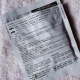 あのドモホルンリンクルの会社が出した入浴剤!養生薬湯!の画像(3枚目)