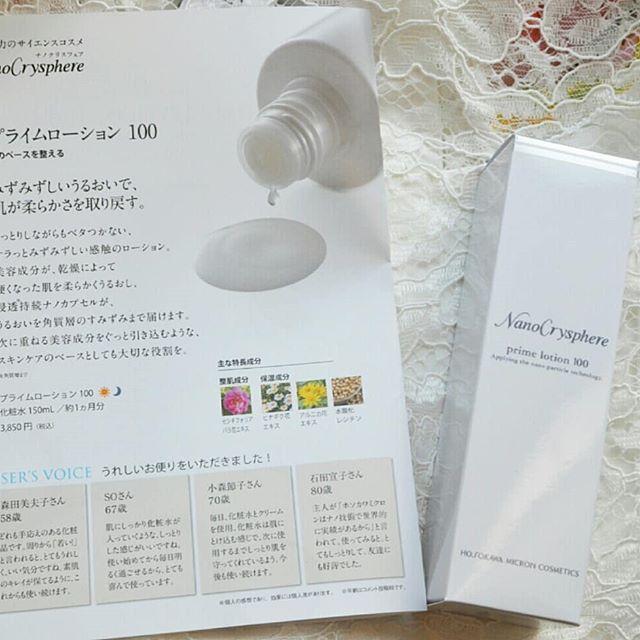 口コミ投稿:ホソカワミクロン株式会社のナノクリスフェアシリーズの化粧水。「ナノ」という非常…