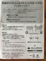ナチュアシスト アンクル丈の画像(4枚目)