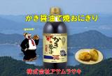 Instagram限定!『かき醤油』で「焼おにぎり」を食べよう♪ 30名様の画像(1枚目)