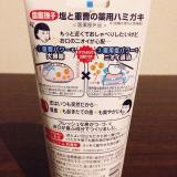 歯磨撫子 塩と重曹の薬用ハミガキの画像(2枚目)