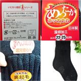 「温むすび  毛布のような靴下  室内用の靴下としてはもったいない ずっと包まれていたい履き心地 」の画像(2枚目)