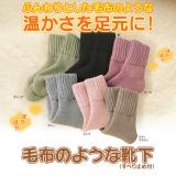 裏起毛でほっかほか♡「毛布のような靴下」の画像(8枚目)