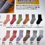 「温むすび  毛布のような靴下  室内用の靴下としてはもったいない ずっと包まれていたい履き心地 」の画像(7枚目)
