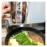 めんたい入りもつ鍋。.このもつ鍋の素うまっ‼️ピリッとした辛みと旨味がギューっとした少し濃い目で美味しいの😋💕.#めんたい入りもつ鍋スープ は冷凍なの。冷凍庫から出し水と共に鍋に入…のInstagram画像