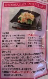 「マルトモ プレ節 PREMIUM Dried bonito」で豪華な食卓に♪♪の画像(5枚目)