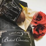 コラーゲン入りチョコレートケーキ!コラカフェ ベイクドショコラ/GandMさんの投稿