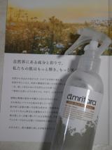 アムリターラの高保湿化粧水お試し♪の画像(2枚目)