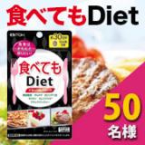 「きちんと食べてダイエット」の画像(1枚目)