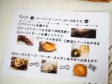 「朝食は自分で作って楽しい♪絶品ローストビーフバーガー【ファームグランピング京都天橋立】」の画像(5枚目)