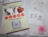 口コミ記事「肩こりや腰痛、筋肉痛、関節痛を改善するクリーム!」の画像