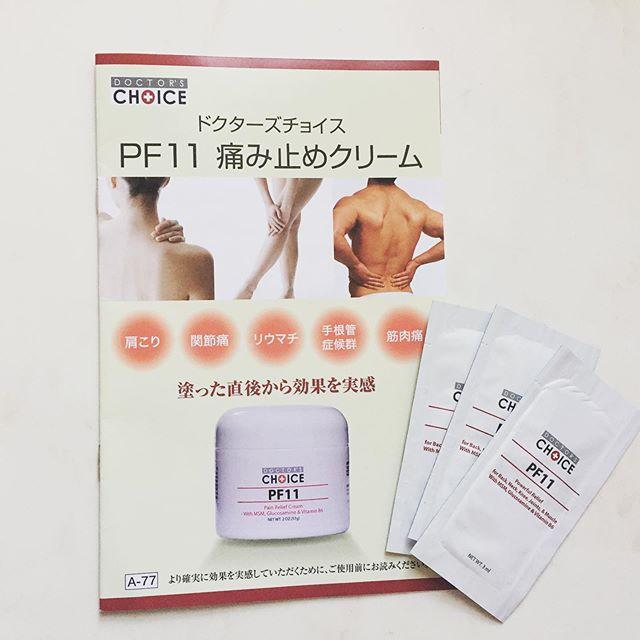口コミ投稿:ドクターズチョイス PF11痛み止めクリームをお試しさせていただきました✨・こちらは…