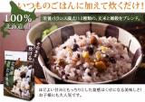 北海道玄米雑穀で健康UPの画像(2枚目)