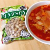 「蒸し大豆と野菜のトマトスープを作りました!【サラダSOY】」の画像(2枚目)