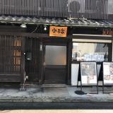 三重・京都旅行④ 雪の金閣寺の画像(5枚目)