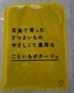 ごといもポタージュ.とってもおいしいスープを飲みました😋クリーミィで優しいお味😋素材の良さがしっかり分かりました!長崎県から西に100kmの位置にある五島列島福江島にある会社だそう…のInstagram画像