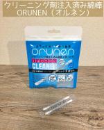 モニプラにてORUNEN綿棒のモニターに選ばれました☺️ありがとうございます✨..ORUNEN綿棒とは…アルコール除菌ができる新しい綿棒です👍綿棒の芯にクリーニング剤が充鎮されてい…のInstagram画像