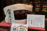 「切腹最中 御菓子司 新正堂」の画像(2枚目)