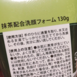 ユゼ 抹茶配合洗顔フォームの画像(2枚目)