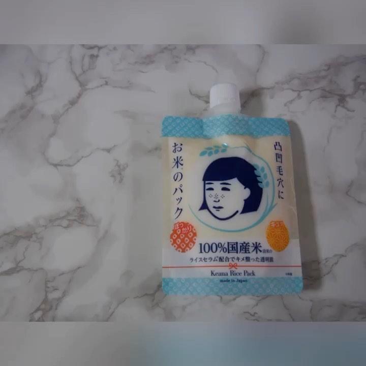 口コミ投稿:《毛穴撫子 お米のパック》100%国産米配合の、お米のパック🌾昔から米ぬかで洗顔する…