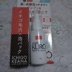 JUSO KURO PACKを使ってみました。 こちらの商品は、重曹と炭の炭酸泡が毛穴の奥まで入りこみ、泡が汚れを浮き出させてツルツル毛穴美人にしてくれるフェイス泡パックです。 小鼻のポツポツが…のInstagram画像