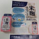 口コミ記事「<monitor>ペリカン石鹸米麹まるごとねり込んだ石けん」の画像