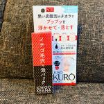 2/20スキンケアNAKUNA-RE『JUSO KURO PACK /イチゴ毛穴×泡パック』重曹のチカラで毛穴ケア。シュワシュワと楽しい泡炭酸の毛穴パックです。毎日の洗…のInstagram画像