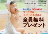 「♡familiarが貰える∑(゚Д゚)!〜今日も病院マラソン(´༎ຶོρ༎ຶོ`)〜」の画像(1枚目)